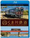 くま川鉄道 湯前線 往復 KT-500形でゆく夏の人吉盆地 4K撮影作品【Blu-ray】 [ (鉄道) ]