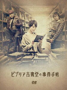 【送料無料】ビブリア古書堂の事件手帖 DVD-BOX [ 剛力彩芽 ]