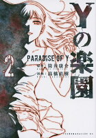 Yの楽園(2)<完>