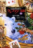 クレプスリー伝説(3)