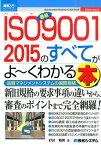 最新ISO9001 2015のすべてがよ〜くわかる本 品質マネジメントシステムの国際規格 (図解入門ビジネス) [ 打川和男 ]