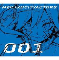 メカクシティアクターズ 1「人造エネミー」【完全生産限定版】【Blu-ray】