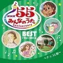 NHKみんなのうた 55 アニバーサリー・ベスト〜チョコと私〜 [ (V.A.) ]