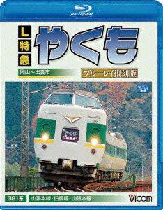 ビコム ブルーレイ展望::L特急 やくも 岡山〜出雲市間 復刻版【Blu-ray】
