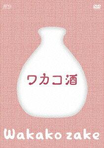 ワカコ酒 DVD-BOX画像