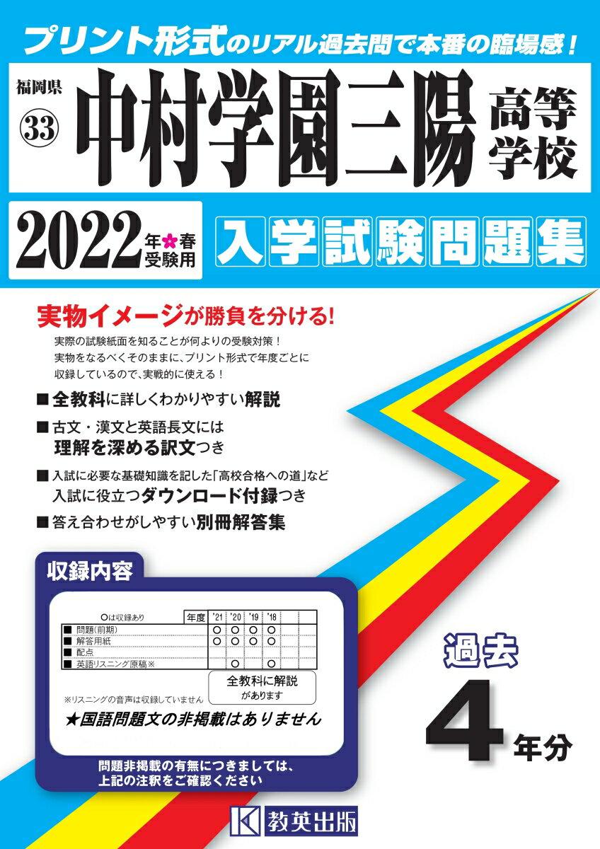学習参考書・問題集, 中学校 2022