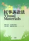 民事訴訟法Visual materials [ 池田辰夫 ]