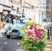 『花時間』2020 Calendar パリの花・パリの街
