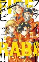 FIRE RABBIT!! 5巻