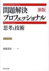 問題解決プロフェッショナル「思考と技術」新版 [ 斎藤嘉則 ]