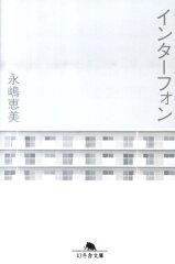 【楽天ブックスならいつでも送料無料】インターフォン [ 永嶋恵美 ]