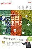 東京凸凹地形案内(2)