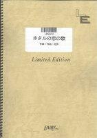 LBS604 ホタルの恋の歌/太陽族