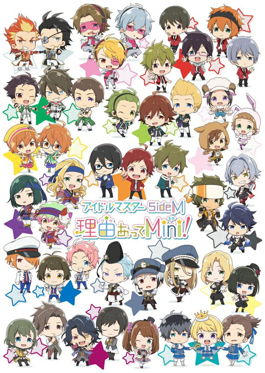 アイドルマスター SideM 理由あってMini!【Blu-ray】
