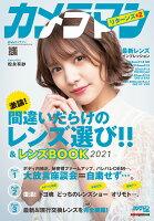 カメラマン 間違いだらけのレンズ選び!! & レンズBOOK 2021