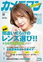 カメラマン間違いだらけのレンズ選び!!&レンズBOOK(2021) (Motor Magazine Mook カメラマンシリーズ)