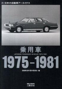 【楽天ブックスならいつでも送料無料】乗用車(1975-1981) [ 自動車史料保存委員会 ]