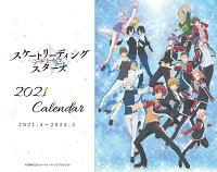 スケートリーディング☆スターズ2021年版カレンダー (2021年4月始まりカレンダー)