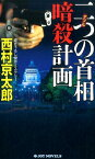 二つの首相暗殺計画 書き下ろし傑作ミステリー (Joy novels) [ 西村京太郎 ]