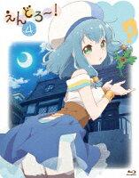 えんどろ〜! 4.【Blu-ray】