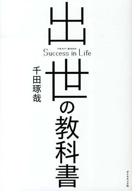 「出世の教科書」の表紙