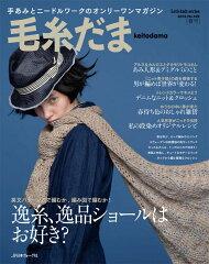 毛糸だま(no.169(2016 SPR)