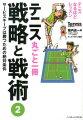 テニス丸ごと一冊戦略と戦術(2)