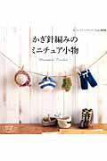 【送料無料】かぎ針編みのミニチュア小物