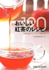 【楽天ブックスならいつでも送料無料】おいしい紅茶のレシピ120 [ ルピシア ]