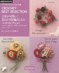【送料無料】立体が可愛い!花のかぎ針編みこものベストセレクション