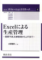 Excelによる生産管理