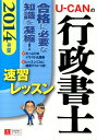 【送料無料】U-CANの行政書士速習レッスン(2014年版) [ ユーキャン行政書士試験研究会 ]