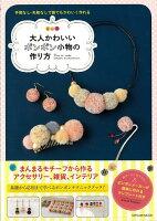【バーゲン本】大人かわいいボンボン小物の作り方