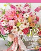 『花時間』12の花あしらいカレンダー2020 卓上版