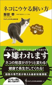 【楽天ブックスならいつでも送料無料】ネコにウケる飼い方 [ 服部幸 ]