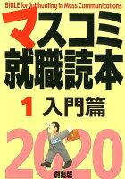 マスコミ就職読本(1 2020年度版)