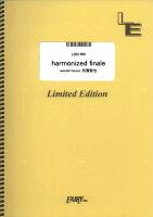 LBS1595 harmonized finale/UNISON SQUARE GARDEN