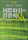 国際取引の消費税QA(七訂版) [ 上杉秀文 ]