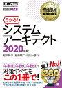情報処理教科書 システムアーキテクト 2020年版 (EXAMPRESS) [ 松田 幹子 ]