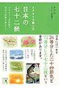 イラストで楽しむ日本の七十二候 イラストと浮世絵で日本の旧暦を味わう! (中経の文庫) [ アフロ ]