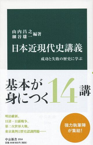 日本近現代史講義