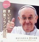 〈日めくり〉 まいにち、教皇フランシスコ [ PHP研究所 ]