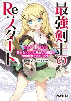 最強剣士のRe:スタート 美少女エルフに転生した剣聖は治癒術師をめざします 1 (オーバーラップ文庫)