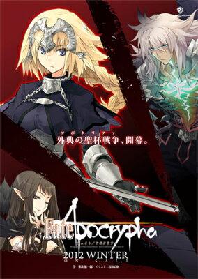 【送料無料】※2013年2月初旬の発送となります。あらかじめご了承ください。Fate/Apocrypha