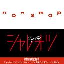 【送料無料】【新作CDポイント2倍対象商品】シャレオツ/ハロー(初回限定盤B CD+DVD) [ SMAP ]