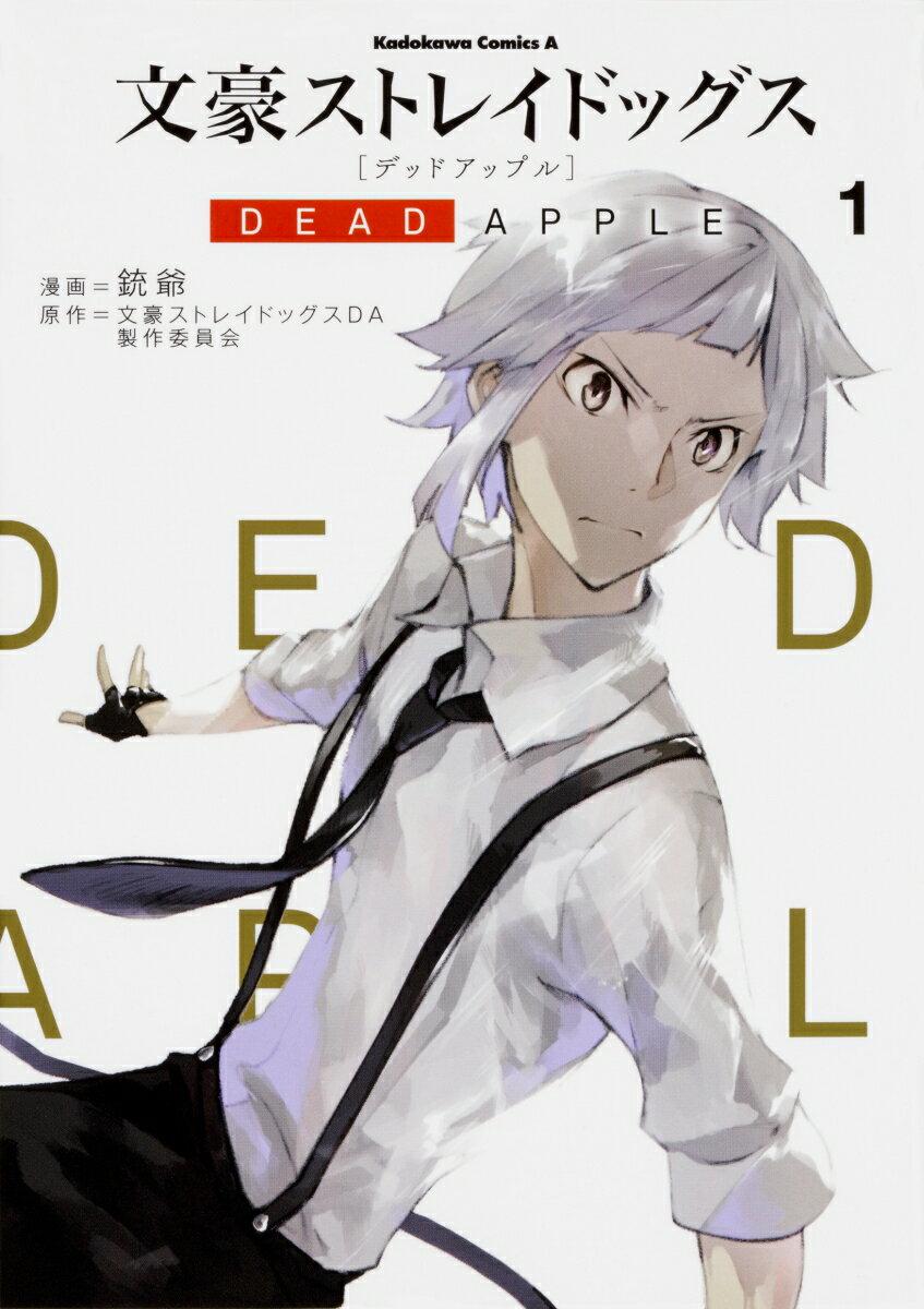 コミック, 青年  DEAD APPLE 1