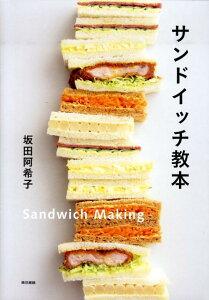 【送料無料】サンドイッチ教本 [ 坂田阿希子 ]