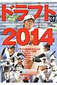 アマチュア野球(vol.37) 特集:ドラフト2014 (日刊スポーツグラフ)