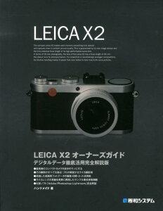 【送料無料】LEICA X2オーナーズガイド [ ハンドメイド ]