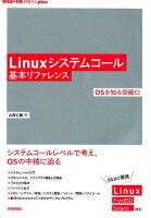 Linuxシステムコール基本リファレンス